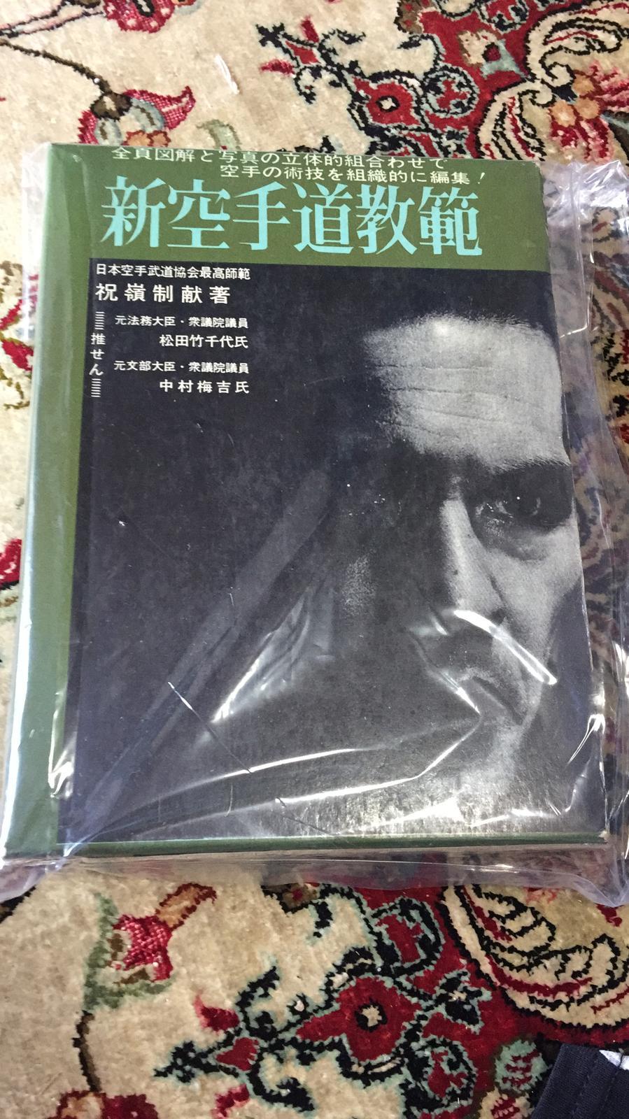 Gensei-Ryu Kata : Sansai (三才)